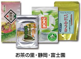 購入する お茶の里・静岡・富士園