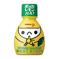 購入する ポッカレモン100(70ml)