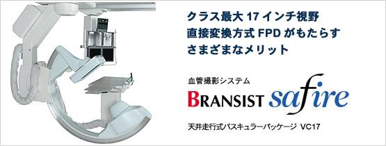 購入する 17'' FPD搭載天井走行式 BRANSIST safire (バスキュラーパッケージ VC17)