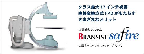 購入する 17'' FPD搭載床置式 BRANSIST safire (バスキュラーパッケージ VF17)