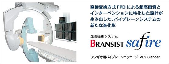 購入する BRANSIST safire (バイプレーンパッケージ VB9 Slender) バイプレーン