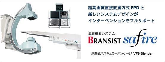 購入する BRANSIST safire (バスキュラーパッケージ VF9 Slender) 9'' FPD搭載床置式