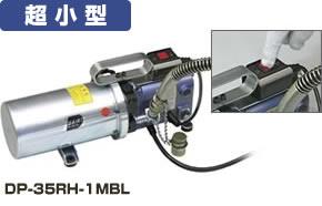 購入する 電動油圧ポンプ DP-35RH-1MBL