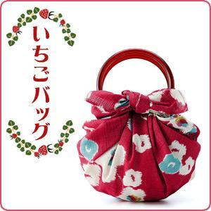 購入する  いちごバッグ(リング付) モダンガール梅赤(70cm)