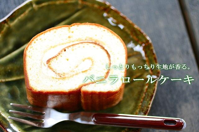購入する 生ロールケーキ(バニラ)