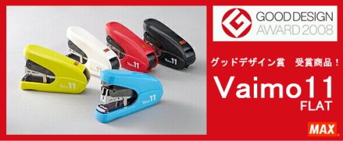 購入する Vaimo11FLAT (ヴァイモ・イレブン・フラット)