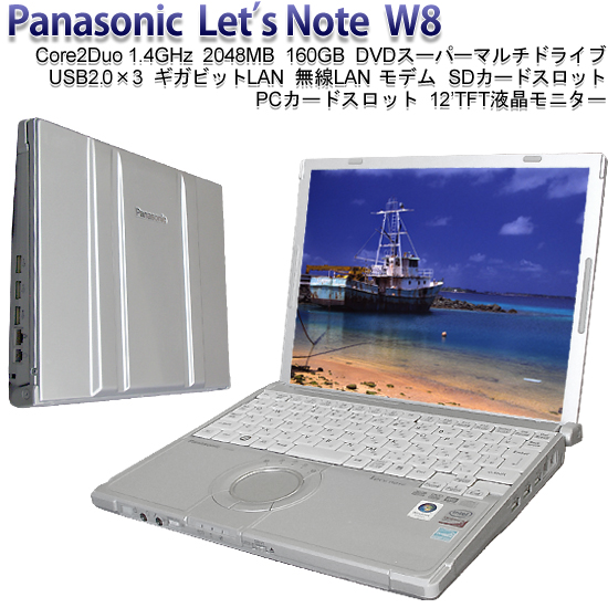 モバイルノートPC(B5型) Panasonic Let's Note W8(Windows Vista Business付属)
