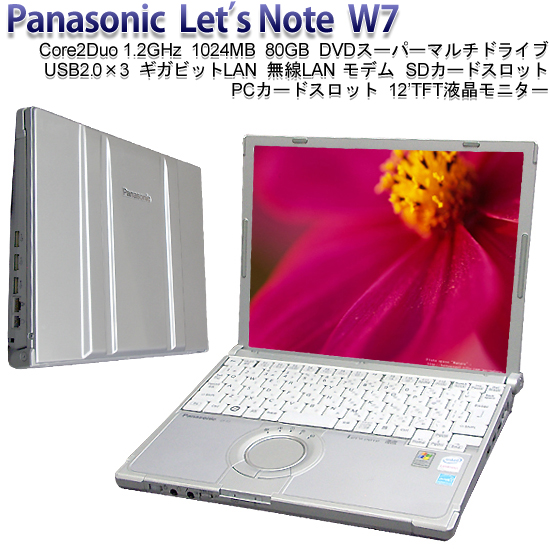 モバイルノートPC(B5型) Panasonic Let's Note W7(WindowsXP Pro付属) CF-W7CWHAXS