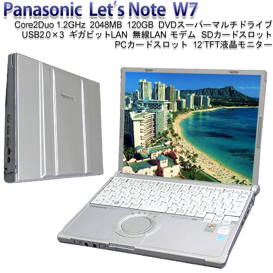 購入する モバイルノートPC(B5型) Panasonic Let's Note W7(Windows Vista Business付属) CF-W7DWJAJR