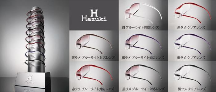購入する ハズキルーペ Hazuki3 (拡大鏡)