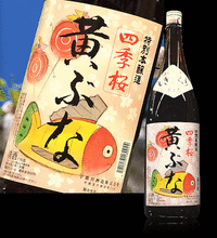購入する 四季桜 黄ぶな 特別本醸造 1800ml 要低温
