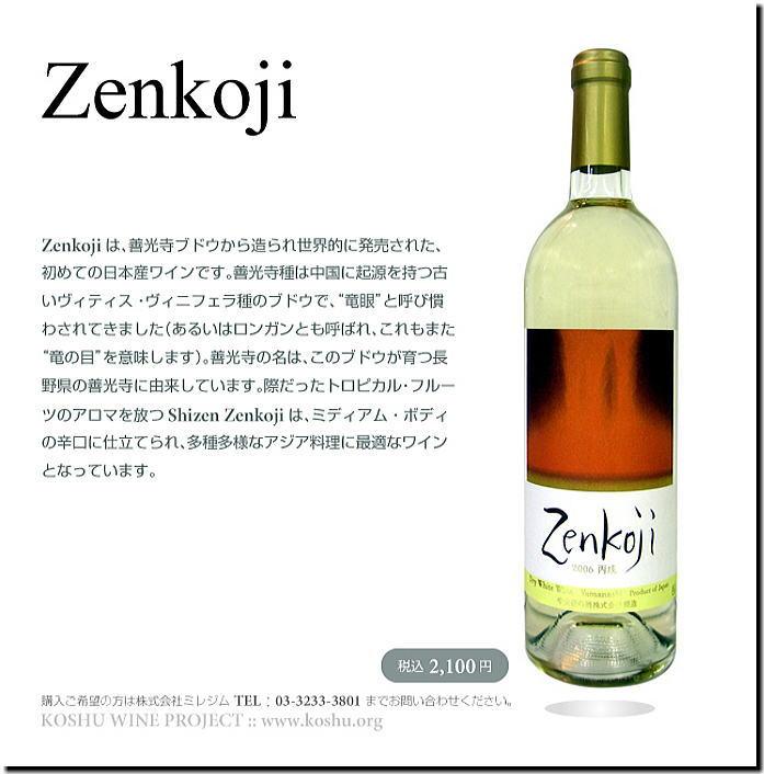 購入する [2006] Zenkoji (善光寺)