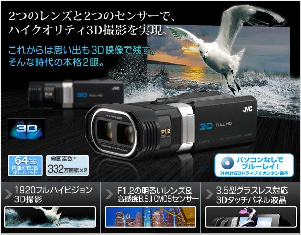 購入する ビデオカメラ GS-TD1