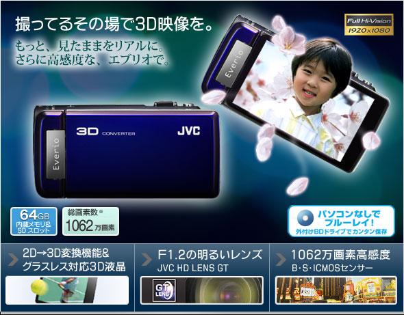 購入する ビデオカメラ GZ-HM990