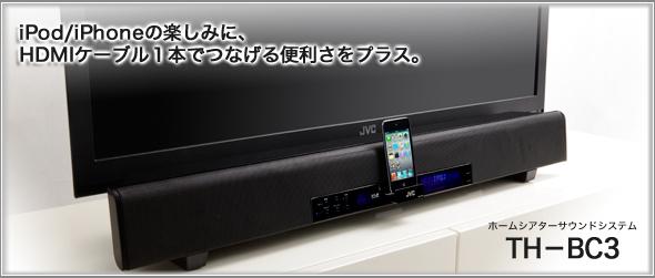 購入する ホームシアターサウンドシステム TH-BC3
