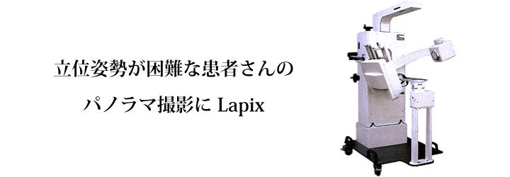 購入する 臥位用パノラマX線撮影装置 Lapix 7007