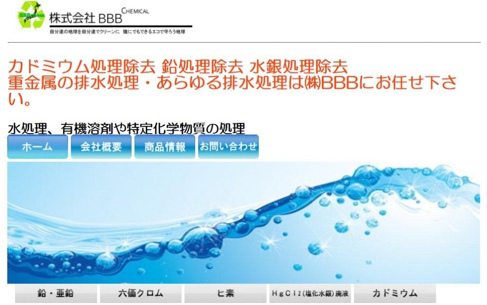 購入する JKS 重金属処理剤・Heavy metal treatment agent
