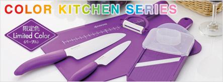 購入する カラ―キッチンシリーズ 限定色 パープル