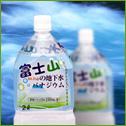 富士山の地下水バナジウム