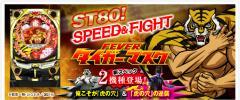 CR フィーバー タイガーマスク 虎よ闘え! カウント80