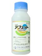 アフェットフロアブル( ペンチオピラド水和剤 )