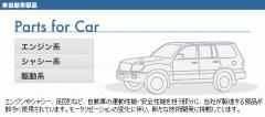 自動車用部分