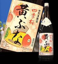 四季桜 黄ぶな 特別本醸造 1800ml 要低温