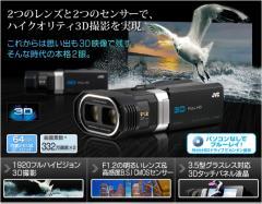 ビデオカメラ GS-TD1