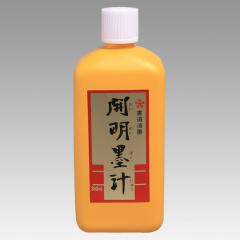 BO1004開明墨汁