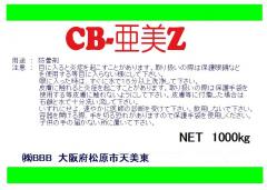 CB-亜美Z  防曇剤 ・流滴剤