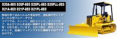 ブルドーザー D20/21A・P・PL・PLL-8E0