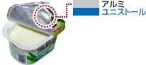 ヨーグルト容器シール材