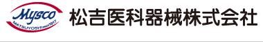 松吉医科器械株式会社, 東京都