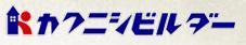 株式会社カクニシビルダー, 栃木市