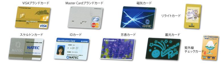 注文 VISA、MasterCardブランドカード