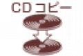 CD コピー